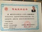 黄瑛 高级催乳师 专业技术证书
