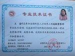 王莹  高级营养师  专业技术证书