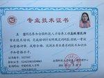 王莹  高级催乳师  专业技术证书