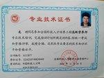 龙竹 高级营养师  专业技术证书