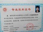 龙竹 高级催乳师  专业技术证书