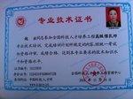 赵云 高级催乳师 专业技术证书