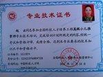 赵云  高级小儿推拿师  专业技术证书