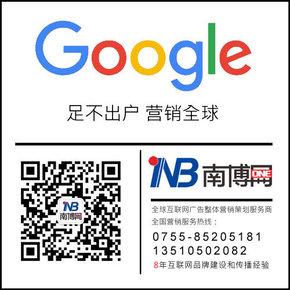 深圳Google推广