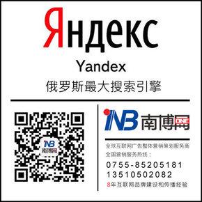 深圳Yandex推广