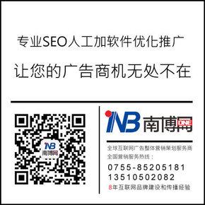 深圳SEO优化推广