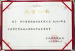 宁波优秀公共服务平台