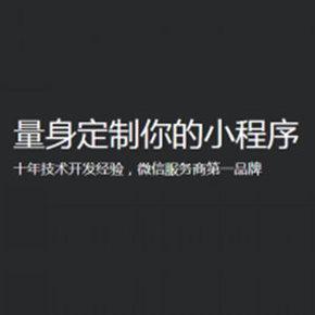 浙江省小程序开发