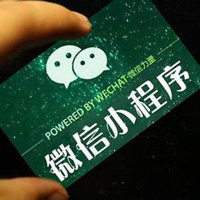 杭州小程序制作