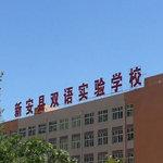 新安县双语实验学校