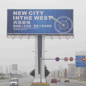洛阳广告牌