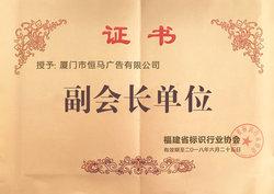 福建省标识协会证书