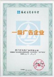 一级广告企业证书
