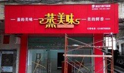 柳州招牌制作——廣告牌制作流程