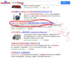 青州昌盛优化效果