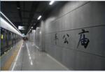 深圳地铁车公庙站