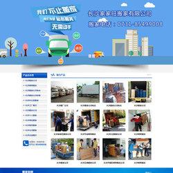 长沙市家家旺物流配送服务有限公司