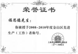2008——2011先进工作者