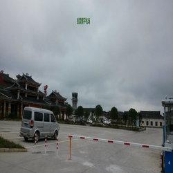 貴州停車場係統(黃平機場)