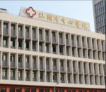汕头市中心医院