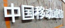 PVC字廣告字制作