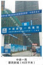中建一局-蓉西新城(40万平米)