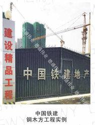 中国铁建-钢木方工程实例