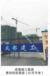 成都建工集团-黄田坝安置房(31万平米)