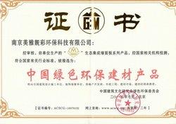 綠色環保健康產品證書