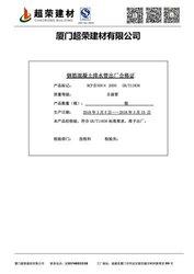 钢筋混凝土检验报告3