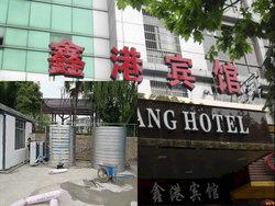 鑫港宾馆携手康之源空气能热水器
