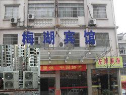 梅湖宾馆携手空气能热水器