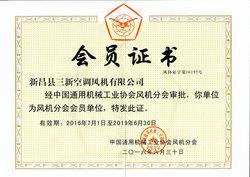 风机协会会员证书