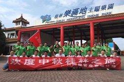 千赢国际安卓手机下载中秋节的桂林之旅!
