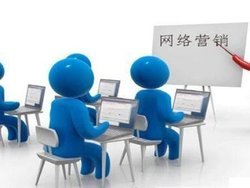 網絡推廣營銷培訓