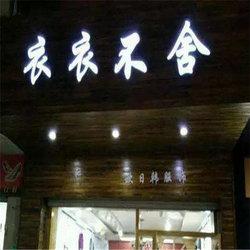 柳州廣告設計公司——諧音字廣告牌是創意還是違規?