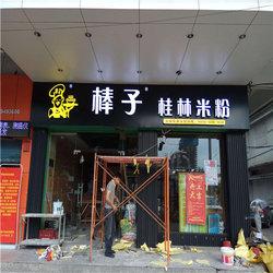 柳州招牌制作——制作店面的門頭廣告牌要注意哪些?