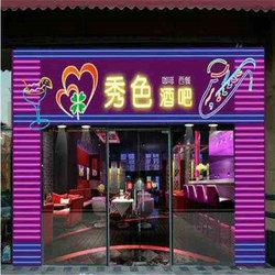 柳州招牌制作——選擇什么發光字作為門頭招牌?