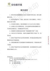 2019土壤自行檢測報告2/13