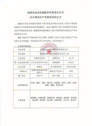 清潔生產審核信息公示